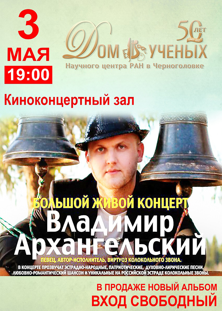 Большой живой концерт Владимира Архангельского