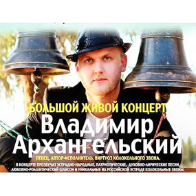 Концерт Владимира Архангельского