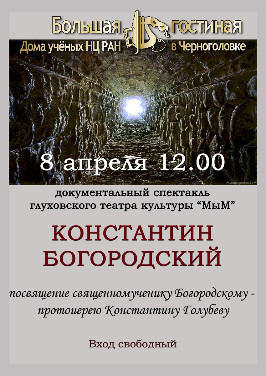 Спектакль «Константин Богородский»