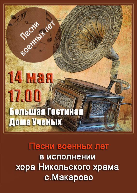 «Песни военных лет» в исполнении хора Никольского храма с.Макарово.