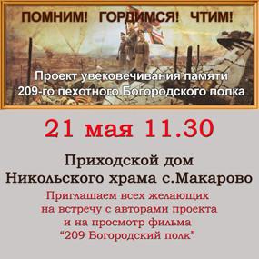 Проект-презентация «209 Богородский полк»
