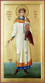 Апостол от 70-ти Стефан, первомученик, архидиакон