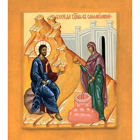 <b>14 мая 2017 года</b> &#8212; Неделя 5-я по Пасхе, о самаряныне.