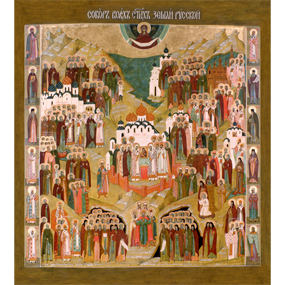 День Всех святых, в земле Российской просиявших