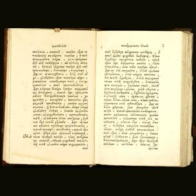Отрывок из Евангелия от Матфея
