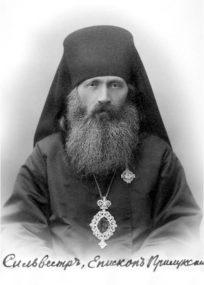 Священномученик Сильвестр, архиепископ Омский и Павлодарский