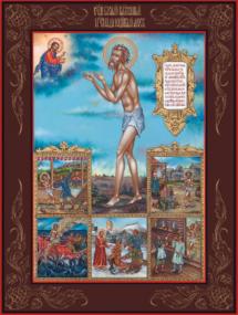 Блаженный Василий Московский, Христа ради юродивый