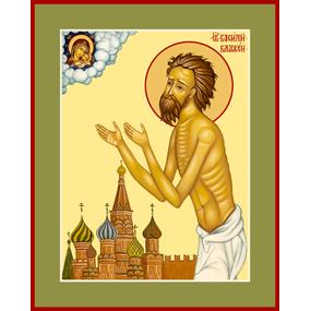 Блаженный Василий Московский