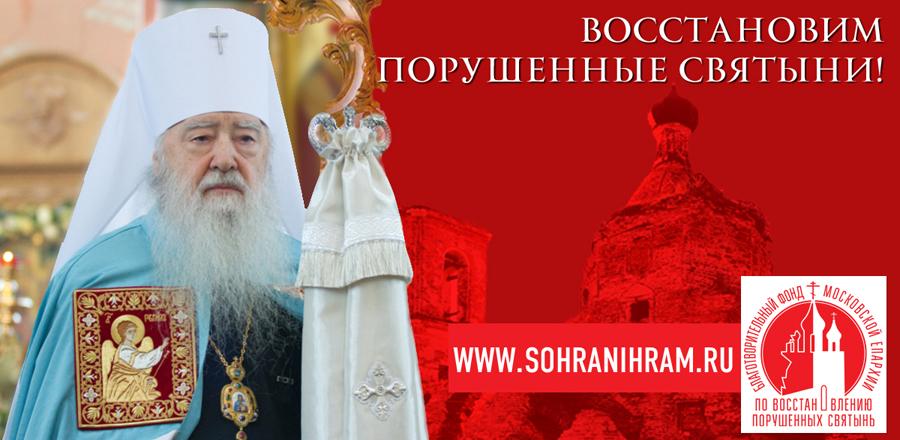 Благотворительный фонд Московской Епархии по восстановлению порушенных святынь.