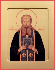 Преподобный Аристоклий (Амвросиев), старец Московский