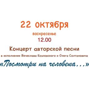 Концерт Олега Солтановича и Вячеслава Козловского