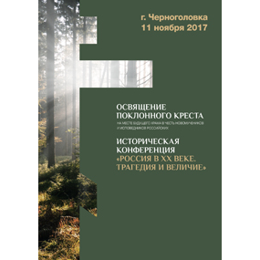 11 ноября 2017 года &#8212; <b>Освящение Поклонного креста в Черноголовке</b>