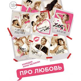 Фильм Анны Меликян «Про любовь» 2015 года