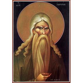 Праведный Авраам праотец