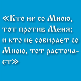Кто не со Мною, тот против Меня