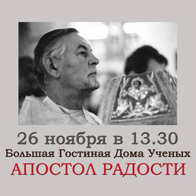 26 ноября — Документальный фильм «Апостол радости»
