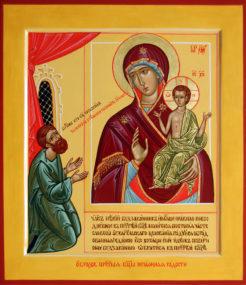 Икона Божией Матери «Нечаянная Радость»