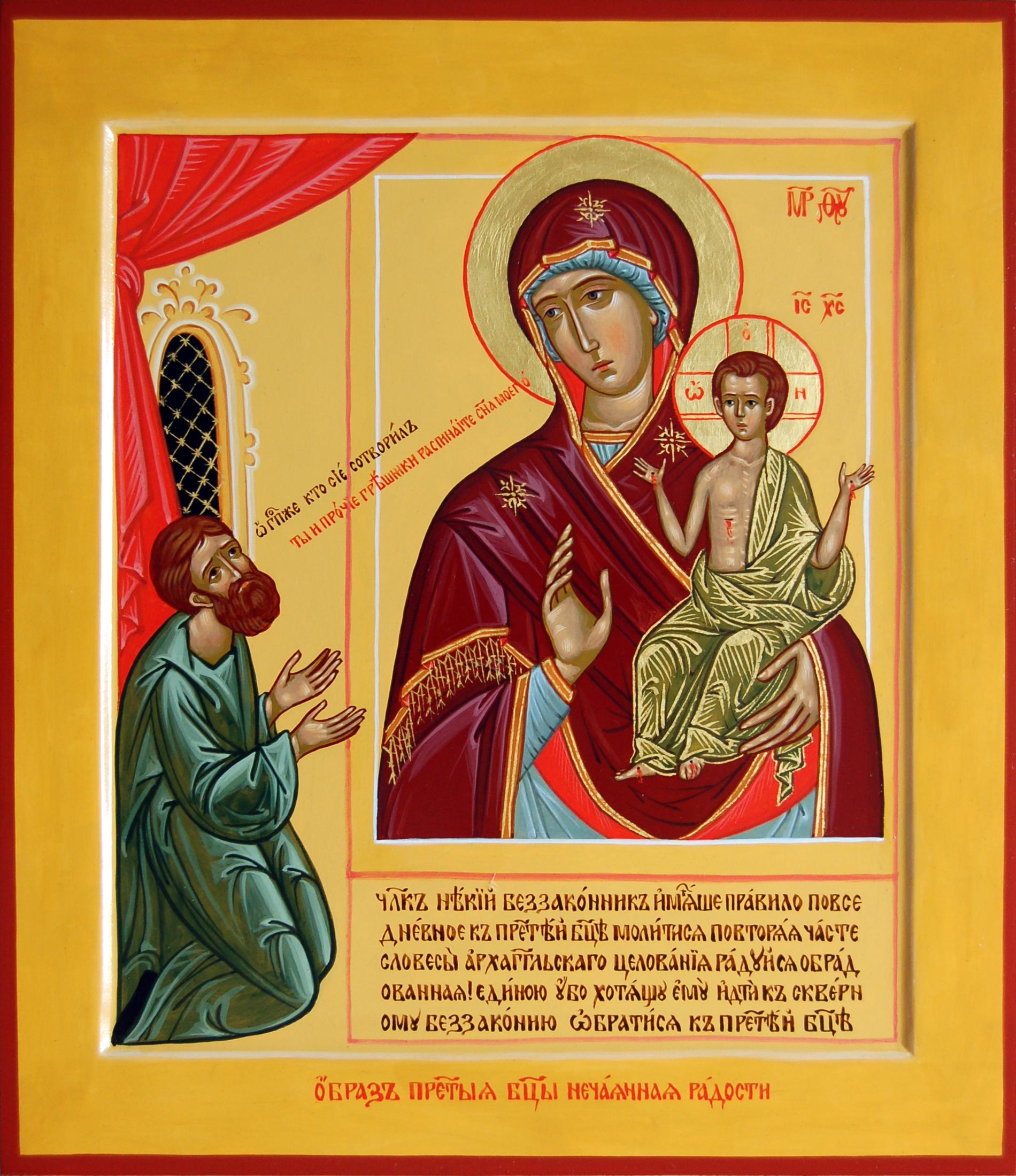 Доброе, открытка икона божьей матери нечаянная радость