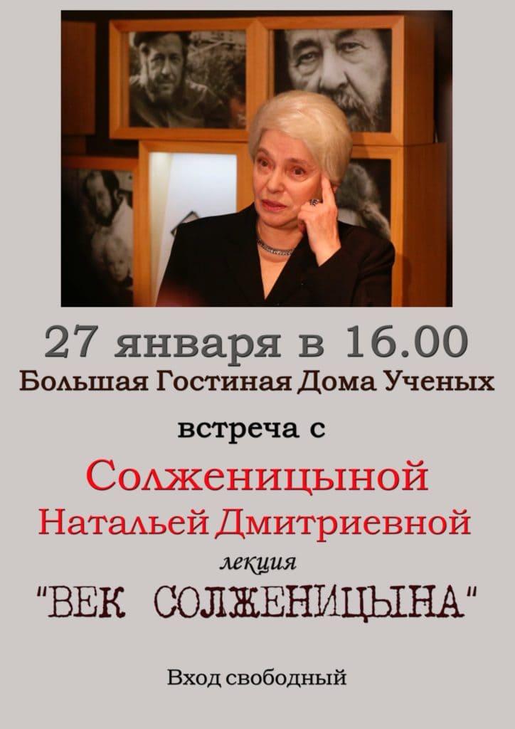 Лекция «Век Солженицына»