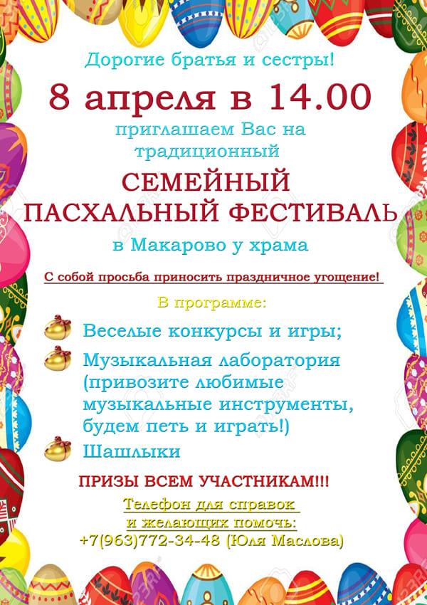 Семейный пасхальный фестиваль.