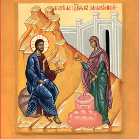 <b>6 мая 2018 года</b> —  Неделя 5-я по Пасхе, о самаряныне.