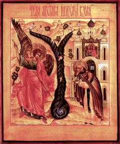 Воспоминание чуда Архистратига Михаила, бывшего в Хонех (Колооссах)