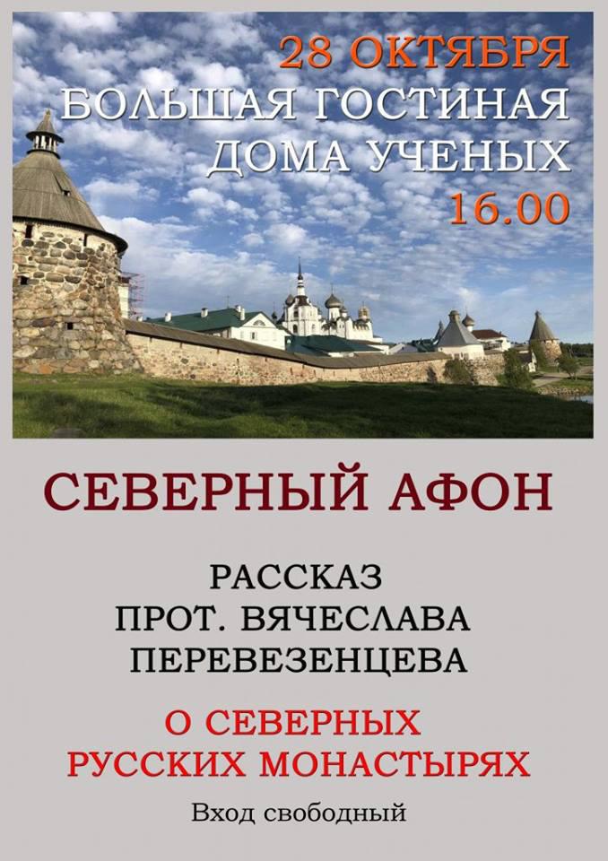 Рассказ о путешествии по русским северным монастырям «Северный Афон»