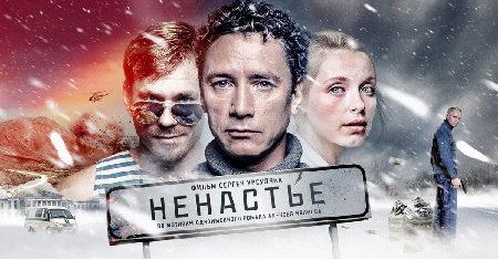 «Ненастье» - телесериал С. Урсуляка.