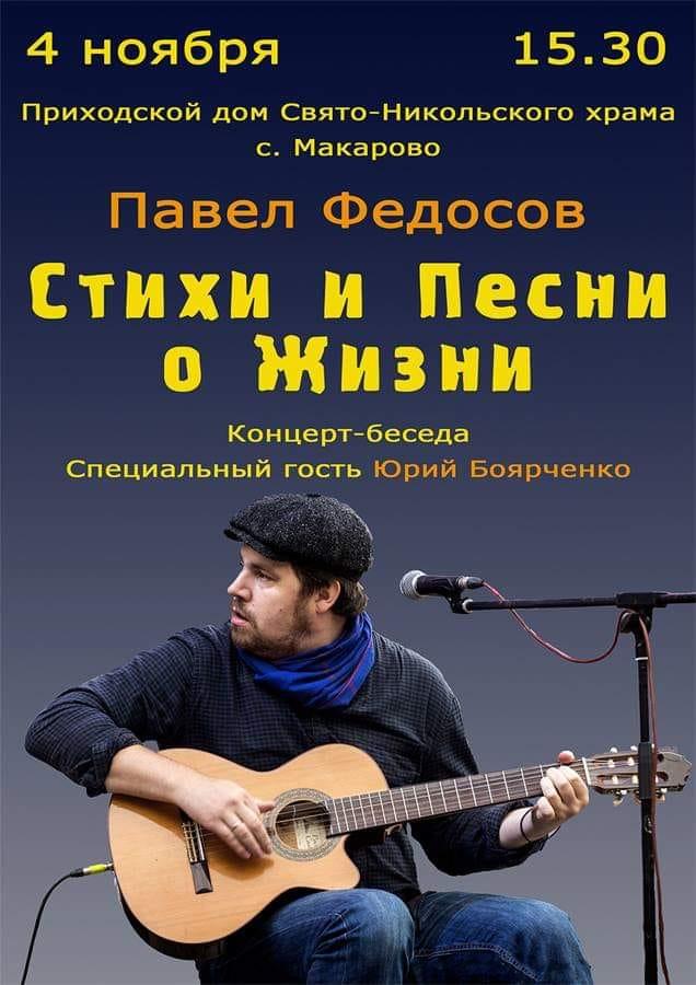 Концерт Павла Федосова. Стихи и Песни о Жизни.