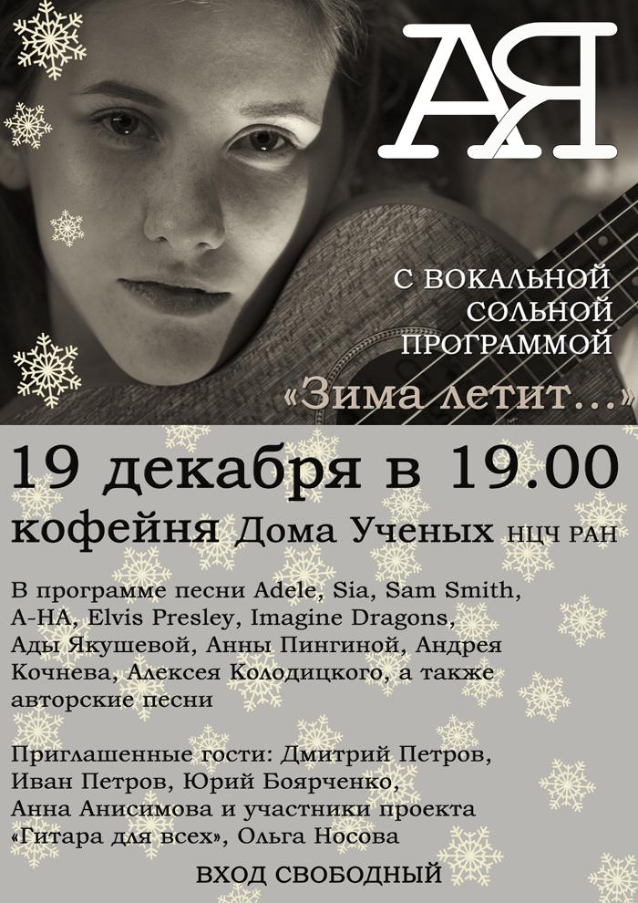 АЯ с вокальной сольной программой «Зима летит...»