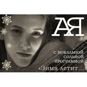 АЯ с вокальной сольной программой «Зима летит…»