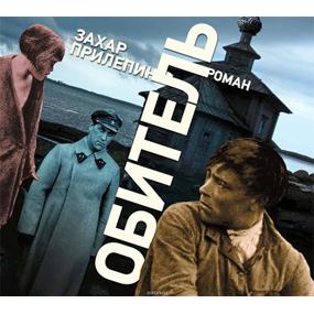 «Обитель» - роман русского писателя Захара Прилепина о жизни в Соловецком лагере особого назначения.