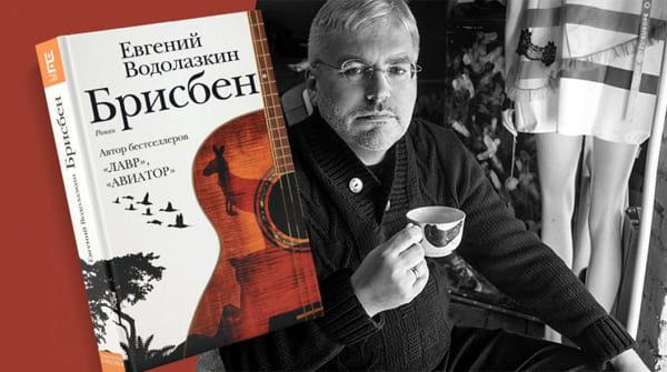 Книга «Брисбен» Евгения Германовича Водолазкина