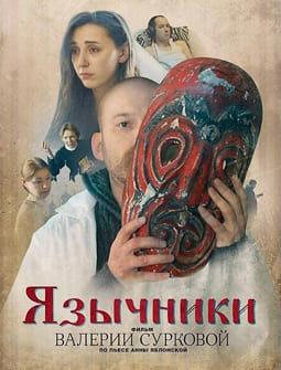 Фильм «Язычники» Валерия Суркова по пьесе Анны Яблонской
