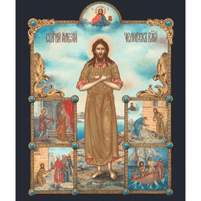 <b>29 марта 2019 года</b> &#8212; Преподобный Алексий, человек Божий