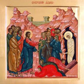 <b>№143.</b> Пасхи предпразднество. Лазаря воскресение.