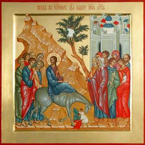 <b>№145.</b> Поцелуй и Вербное Воскресение