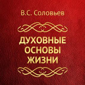 Духовные основы жизни. Соловьев В.С.