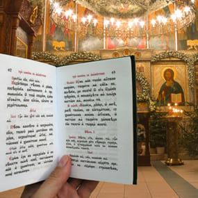 На каком языке говорить Церкви с миром?