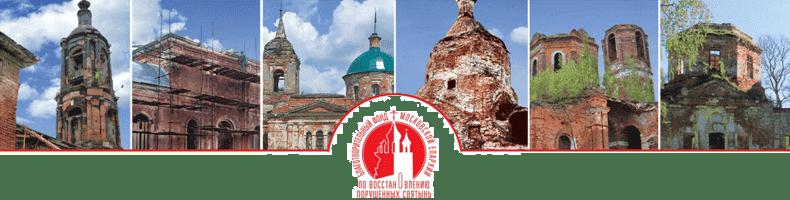 Благотворительный Фонд Московской епархии по восстановлению порушенных святынь просит
