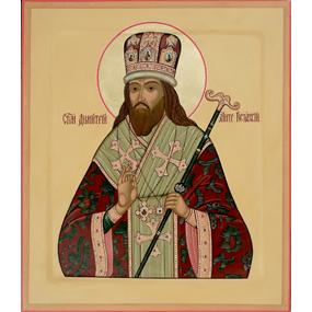 <b>10 ноября 2019 года</b> — Святитель Димитрий, митрополит Ростовский