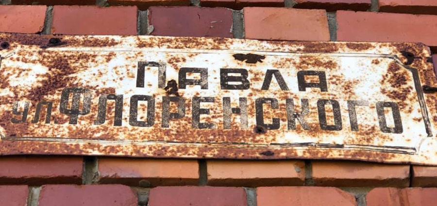 улица Павла Флоренск