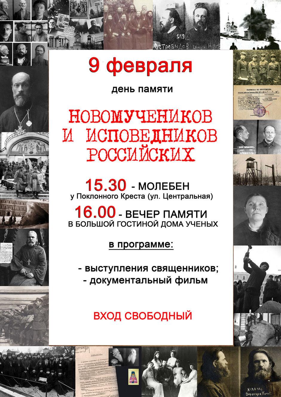 Вечер памяти новомучеников и исповедников Церкви Русской