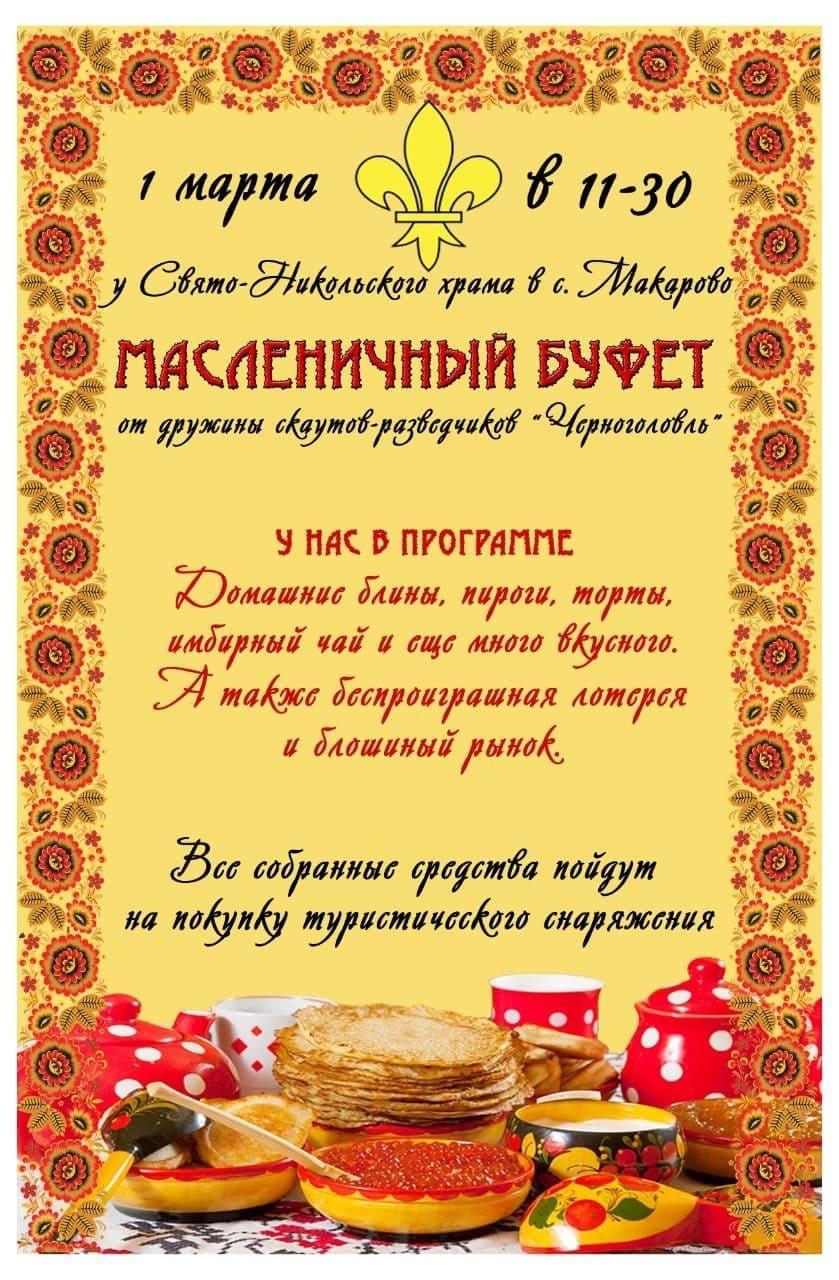 1 марта в 11:30 у Свято-Никольского храма в с. Макарово «Масленичный буфет» от дружины скаутов-разведчиков «Черноголовль».
