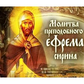 <b>4 и 5 марта 2020 года</b> — Молитва преподобного Ефрема Сирина.