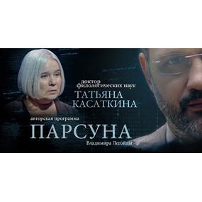 №114. Парсуна. Татьяна Касаткина.