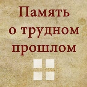 Николай ЭППЛЕ. Как устроена память о трудном прошлом.