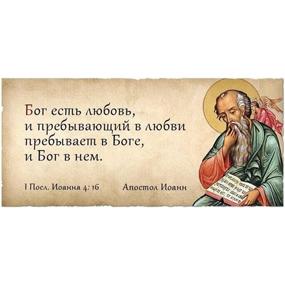 <b>№171.</b> Бог есть любовь или Его нет