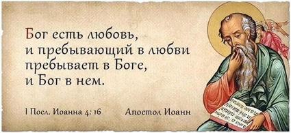 БОГ ЕСТЬ ЛЮБОВЬ или ЕГО НЕТ