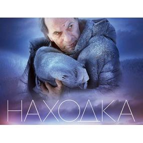Дебютный фильм молодого режиссера Виктора Демента «Находка» (2015)